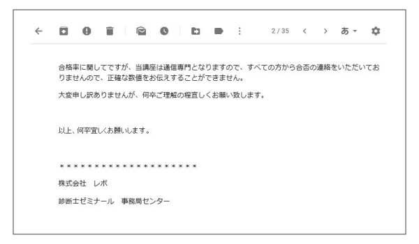 診断士ゼミナール(レボ)からの返信メール