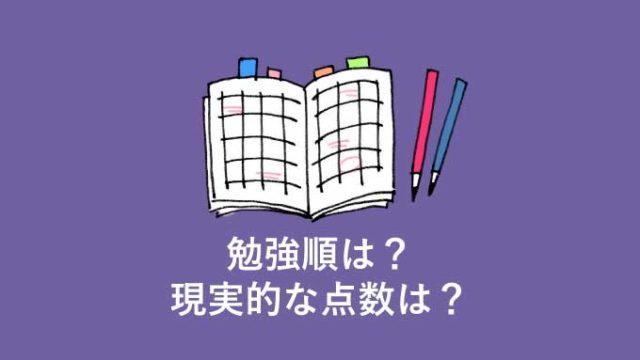 【独学者向け】中小企業診断士の一次試験科目の勉強順と現実的な合格点とは?