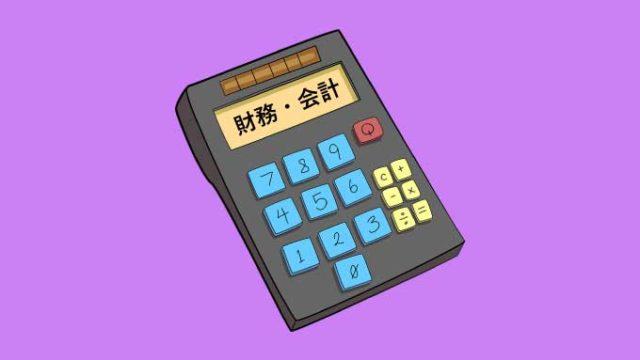 【独学向け】中小企業診断士の一次試験科目「財務・会計」の勉強法を教える
