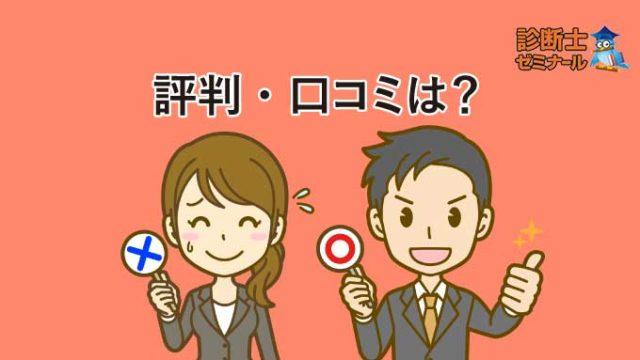 診断士ゼミナール(レボ)の評判・口コミ